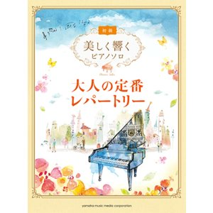 楽譜 美しく響くピアノソロ (初級) 大人の定番レパートリー