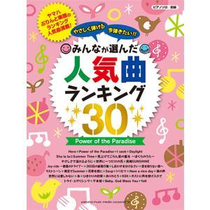 楽譜 ピアノソロ やさしく弾ける 今弾きたい!! みんなが選んだ人気曲ランキング30〜Power o...