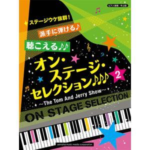 楽譜 ピアノ連弾 ステージウケ抜群!派手に弾ける♪聴こえる♪♪オン・ステージ・セレクション2♪♪♪ ...