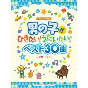 キーワード:楽譜/アローラ!!/FRONTIER DRIVE/EXCITE(テレビオープニングサイズ...