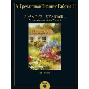 楽譜+CD グレチャニノフ ピアノ作品集1