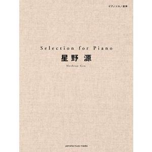 キーワード:楽譜/恋/SUN/時よ/桜の森/地獄でなぜ悪い/Week End/くだらないの中に/夢の...