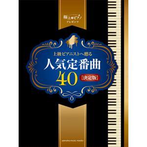 楽譜 ピアノソロ 極上のピアノプレゼンツ 上級ピアニストへ贈る人気定番曲40【決定版】