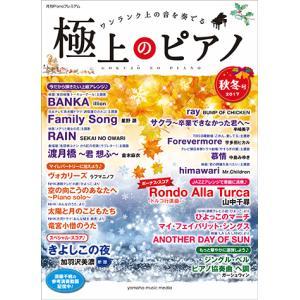 キーワード:楽譜/BANKA/Family Song/ray/サクラ〜卒業できなかった君へ〜/渡月橋...