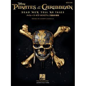 楽譜 ピアノソロ パイレーツ・オブ・カリビアン/最後の海賊