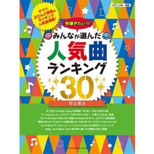 楽譜 ピアノソロ 今弾きたい!! みんなが選んだ人気曲ランキング30 〜打上花火〜