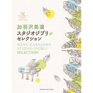 楽譜 ピアノソロ 加羽沢美濃 スタジオジブリ・セレクション