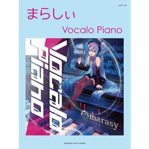 楽譜 ピアノソロ まらしい Vocalo Pianoの商品画像