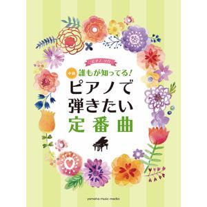 キーワード:楽譜/糸/恋/赤とんぼ/ふるさと/Baby,God Bless You/For Tomo...