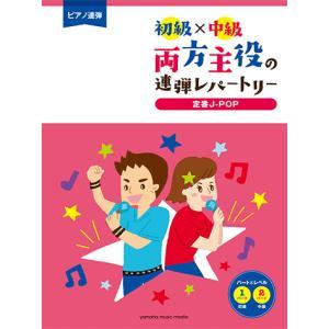 楽譜 ピアノ連弾 初級×中級 両方主役の連弾レパートリー 定番J-POP