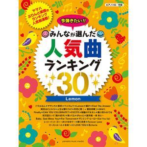 楽譜 ピアノソロ 今弾きたい!! みんなが選んだ人気曲ランキング30 〜Lemon〜