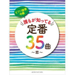 キーワード:楽譜/いつか王子様が/東京ディズニーランド(R)・エレクトリカルパレード/アナと雪の女王...