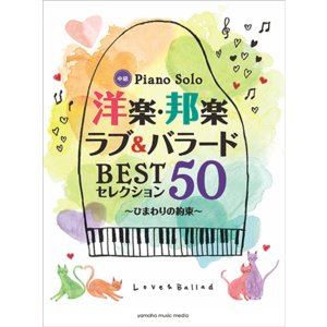 楽譜 ピアノソロ 洋楽・邦楽 ラブ&バラード BESTセレクション50 〜ひまわりの約束〜