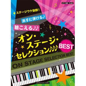キーワード:楽譜/情熱大陸 with →Pia-no-jaC←/組曲『 』/ハンガリー舞曲 第5番/...