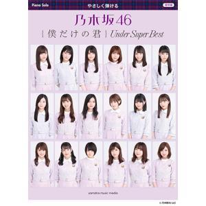 楽譜 ピアノソロ やさしく弾ける 乃木坂46 『僕だけの君 〜Under Super Best〜』