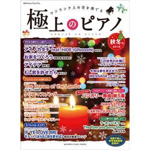 楽譜 ピアノ 月刊Pianoプレミアム 極上のピアノ2018秋冬号