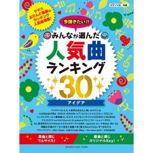 楽譜 ピアノソロ ピアノソロ 今弾きたい!! みんなが選んだ人気曲ランキング30 〜アイデア〜