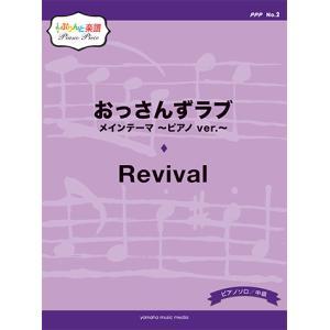 楽譜 ぷりんと楽譜ピアノピース(PPP) No.2 おっさんずラブ メインテーマ 〜ピアノ ver....