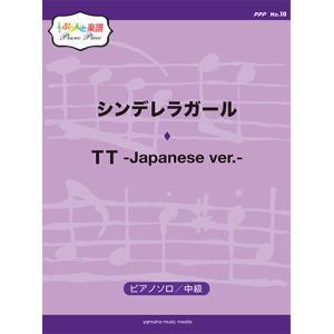 楽譜 ぷりんと楽譜ピアノピース(PPP) No.10 シンデレラガール/TT -Japanese v...