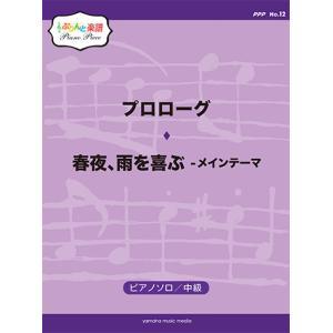 楽譜 ぷりんと楽譜ピアノピース(PPP) No.12 プロローグ/春夜、雨を喜ぶ - メインテーマ