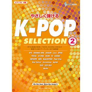 楽譜 ピアノソロ やさしく弾ける K-POP SELECTION 2