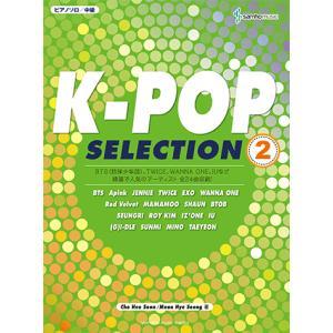 楽譜 ピアノソロ K-POP SELECTION 2