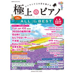 楽譜 ピアノ 月刊Piano プレミアム 極上のピアノ ALL THE BEST〜全曲参考演奏動画対応〜