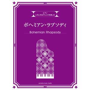 楽譜 ピアノ いろいろなアレンジを楽しむ ボヘミアン・ラプソディ