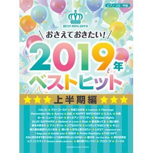 楽譜 ピアノソロ おさえておきたい!2019年ベストヒット 〜上半期編〜