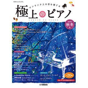 楽譜 ピアノ 月刊Pianoプレミアム 極上のピアノ2019秋冬号