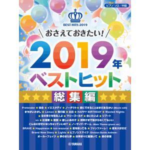 楽譜 ピアノソロ 中級 おさえておきたい!2019年ベストヒット 〜総集編〜