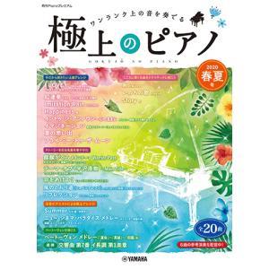 楽譜 ピアノ 月刊Pianoプレミアム 極上のピアノ2020春夏号
