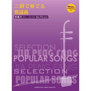 楽譜+CD 二胡 賈鵬芳(ジャー・パンファン)セレクション 二胡で奏でる歌謡曲