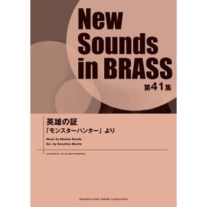 楽譜 吹奏楽 New Sounds in BRASS NSB 第41集 英雄の証 〜「モンスターハン...