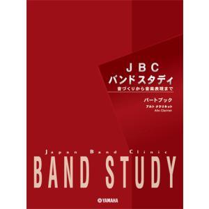 楽譜 クラリネット JBC バンドスタディ JBC バンドスタディ パートブック アルトクラリネット