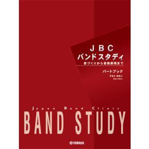 楽譜 ホルン JBC バンドスタディ JBC バンドスタディ パートブック アルトホルン