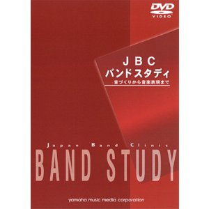 楽譜 吹奏楽 JBC バンドスタディ JBC バンドスタディ DVD