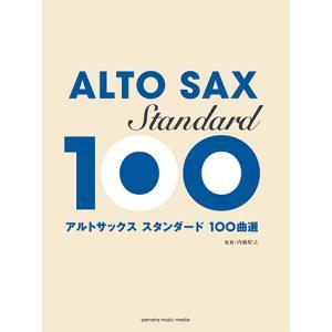 楽譜 サクソフォン アルトサックス スタンダード100曲選