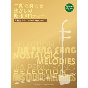 楽譜+CD 二胡 賈鵬芳(ジャー・パンファン)セレクション 二胡で奏でる懐かしの昭和メロディー
