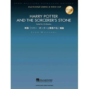 楽譜 オーケストラ・スコア 映画 「ハリー・ポッターと賢者の石」 より 組曲