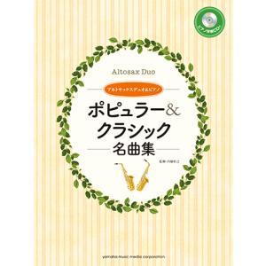 楽譜+CD アルトサックス/ピアノ アルトサックスデュオ&ピアノ ポピュラー&クラシック名曲集