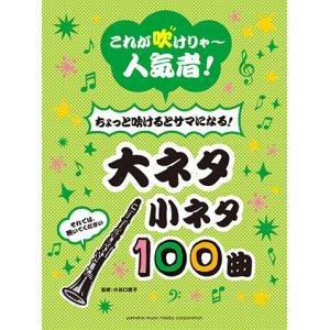 キーワード:楽譜/日清チキンラーメンCMソング/サッポロ一番みそラーメン/お正月を写そう/ミラクルシ...