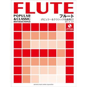 楽譜+CD フルート ポピュラー&クラシック名曲集22