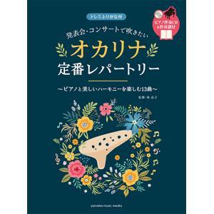 キーワード:楽譜+CD/糸/春よ、来い/川の流れのように/花は咲く/故郷/もののけ姫/ルパン三世のテ...