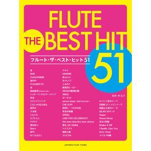 楽譜 フルート ザ・ベスト・ヒット51
