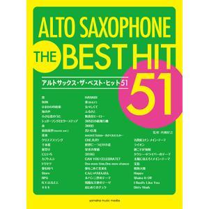 楽譜 アルトサックス ザ・ベスト・ヒット51