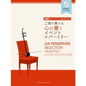 楽譜+CD 二胡 賈鵬芳(ジャー・パンファン)セレクション 二胡で奏でる心に響くイベントレパートリー