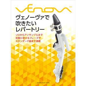 楽譜 Venova(ヴェノーヴァ) ヴェノーヴァで吹きたいレパートリー