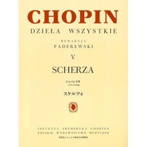 楽譜 ピアノ パデレフスキ編 ショパン全集 V スケルツォ