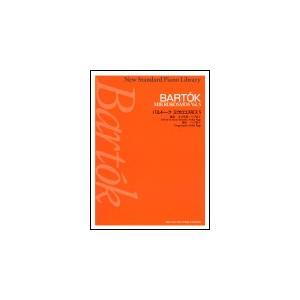 ニュースタンダードピアノ曲集 バルトーク ミクロコスモス5(作曲家別ピアノ曲集 /4510993517417)の商品画像|ナビ